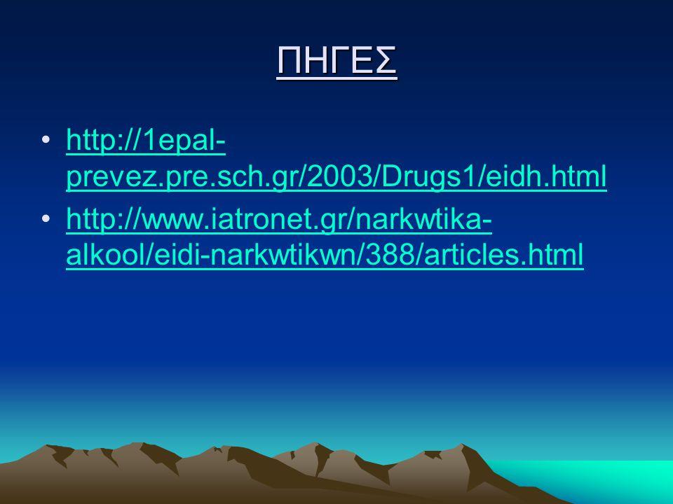 ΠΗΓΕΣ http://1epal-prevez.pre.sch.gr/2003/Drugs1/eidh.html
