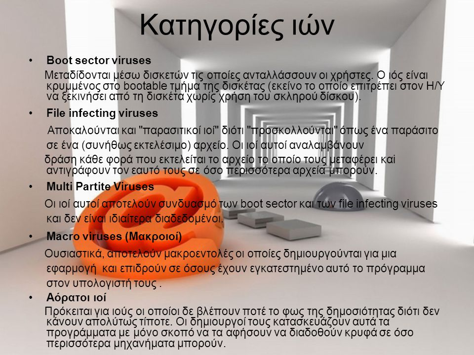 Κατηγορίες ιών Βoot sector viruses