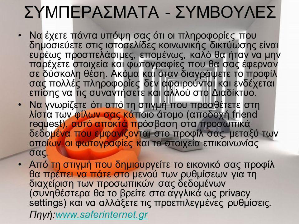 ΣΥΜΠΕΡΑΣΜΑΤΑ - ΣΥΜΒΟΥΛΕΣ