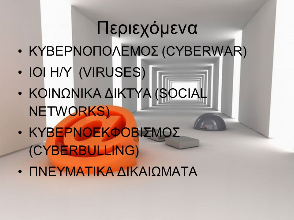 Περιεχόμενα ΚΥΒΕΡΝΟΠΟΛΕΜΟΣ (CYBERWAR) ΙΟΙ Η/Υ (VIRUSES)