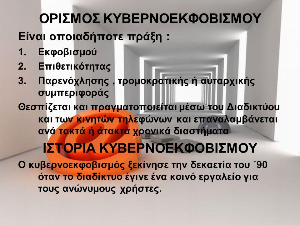 ΟΡΙΣΜΟΣ ΚΥΒΕΡΝΟΕΚΦΟΒΙΣΜΟΥ