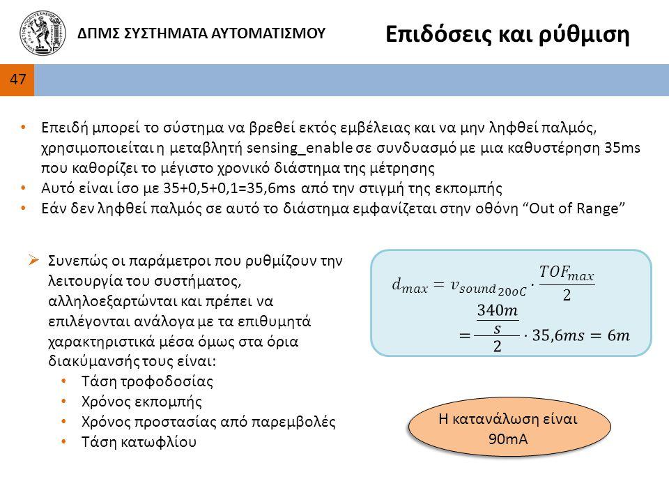 Επιδόσεις και ρύθμιση ΔΠΜΣ ΣΥΣΤΗΜΑΤΑ ΑΥΤΟΜΑΤΙΣΜΟΥ 47