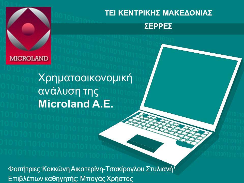 Χρηματοοικονομική ανάλυση της Microland Α.Ε.