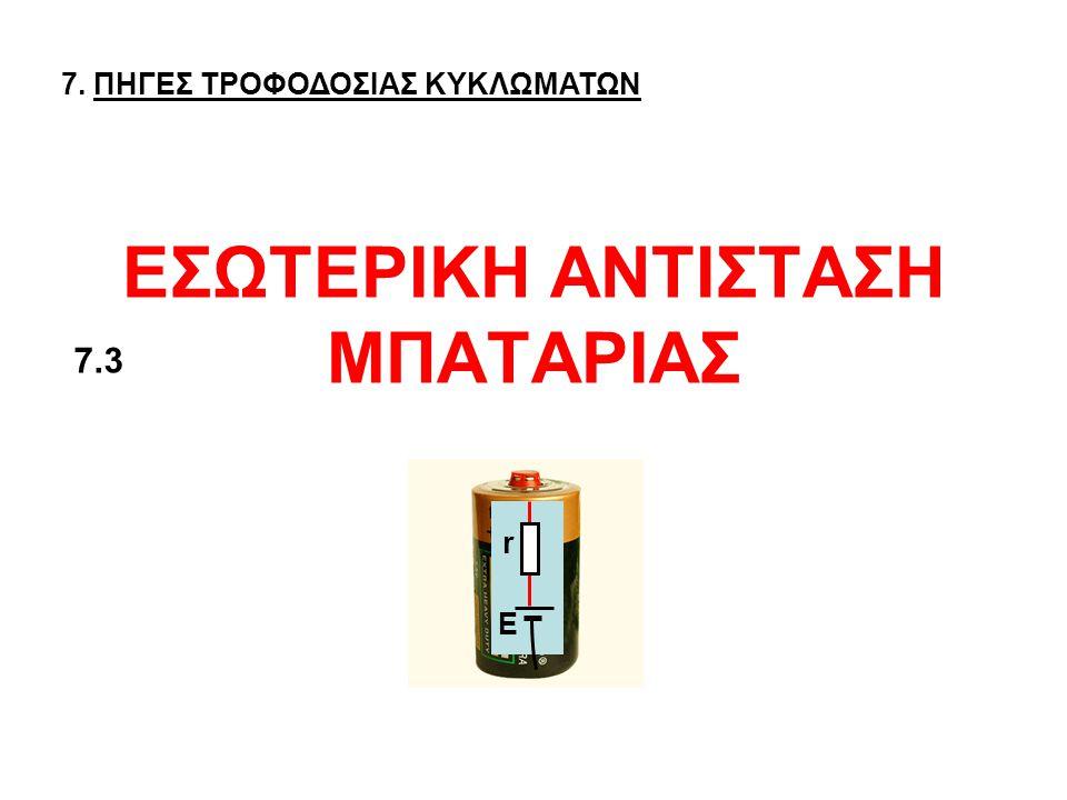 ΕΣΩΤΕΡΙΚΗ ΑΝΤΙΣΤΑΣΗ ΜΠΑΤΑΡΙΑΣ