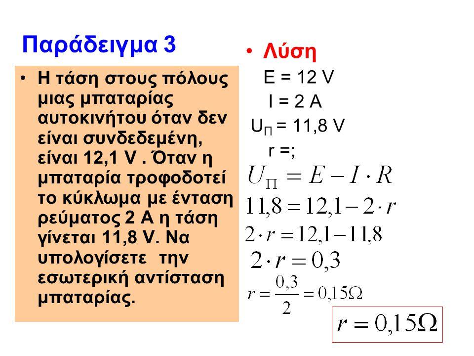 Παράδειγμα 3 Λύση Ε = 12 V I = 2 A