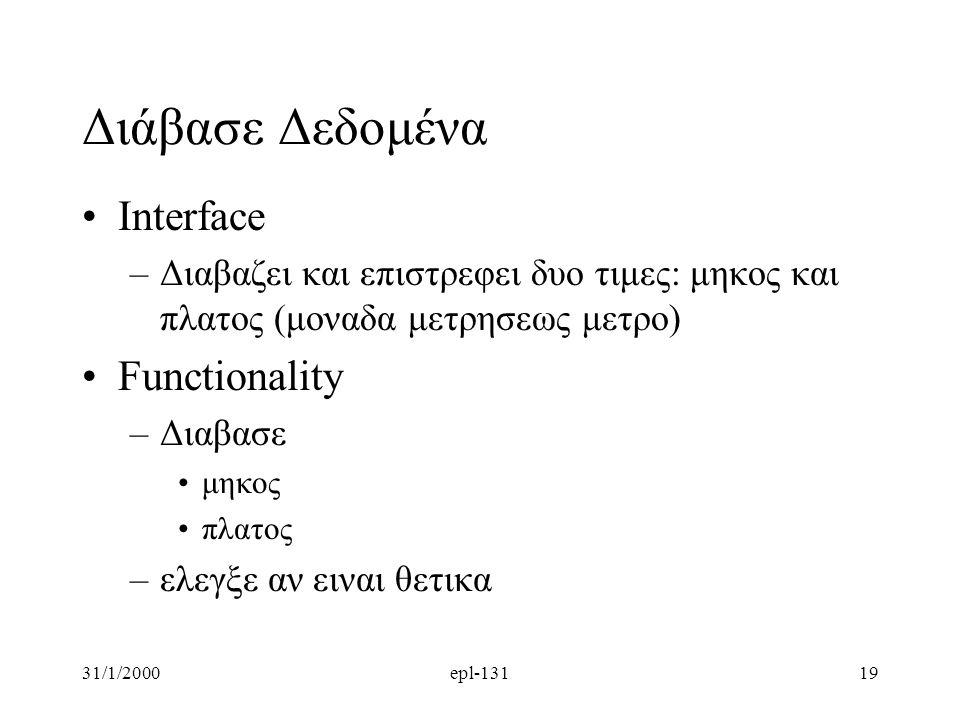 Διάβασε Δεδομένα Interface Functionality