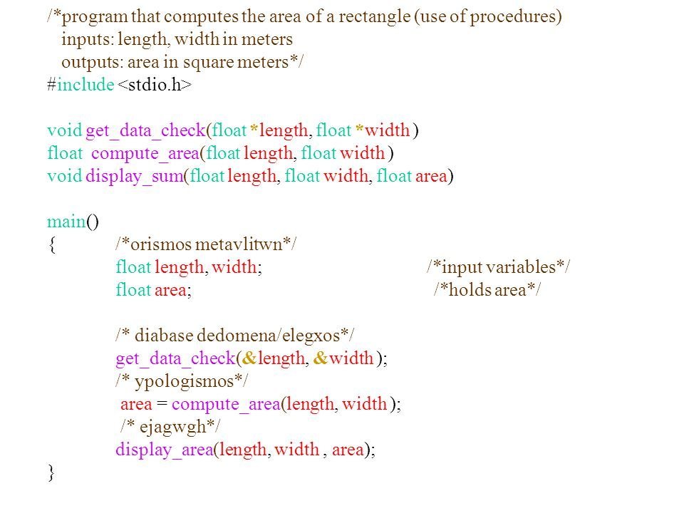 /*program that computes the area of a rectangle (use of procedures)