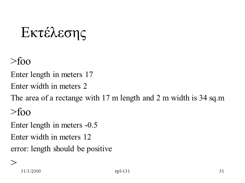 Εκτέλεσης >foo > Enter length in meters 17