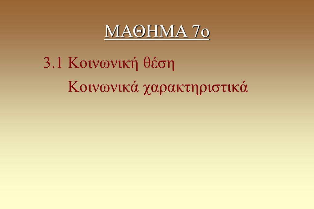 ΜΑΘΗΜΑ 7ο 3.1 Κοινωνική θέση Κοινωνικά χαρακτηριστικά