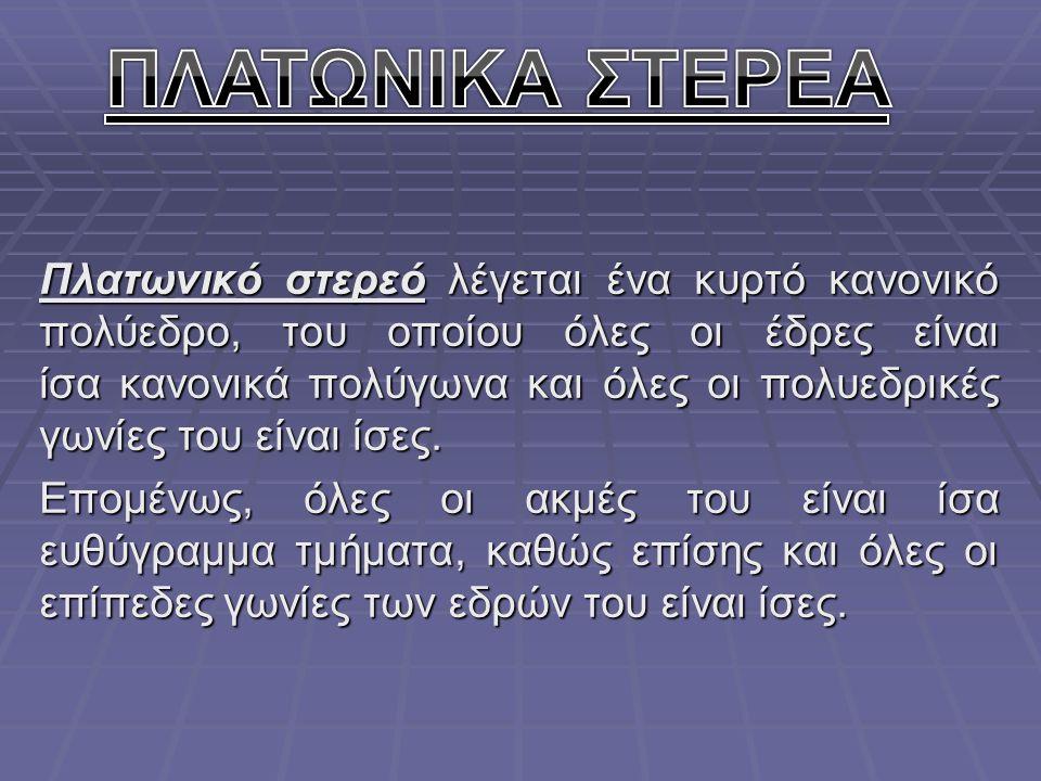 ΠΛΑΤΩΝΙΚΑ ΣΤΕΡΕΑ