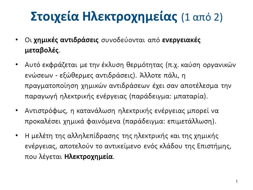 Στοιχεία Ηλεκτροχημείας (2 από 2)
