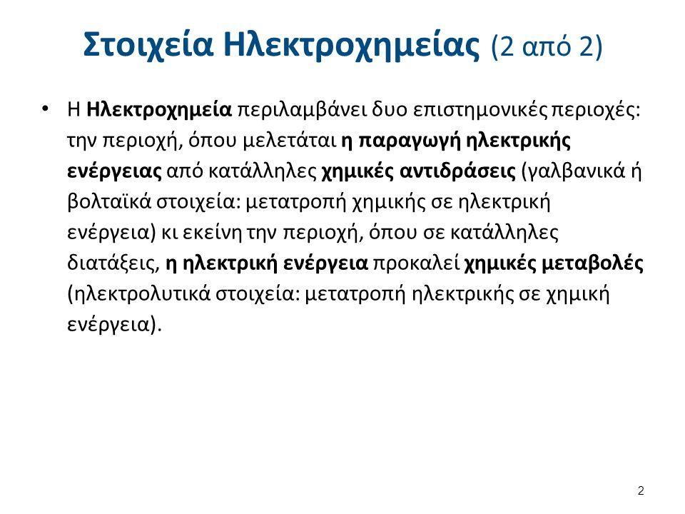 Γαλβανικά ή βολταϊκά στοιχεία