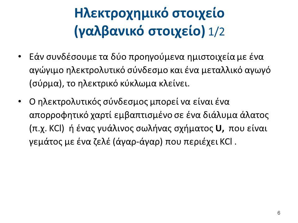 Ηλεκτροχημικό στοιχείο (γαλβανικό στοιχείο) 2/2