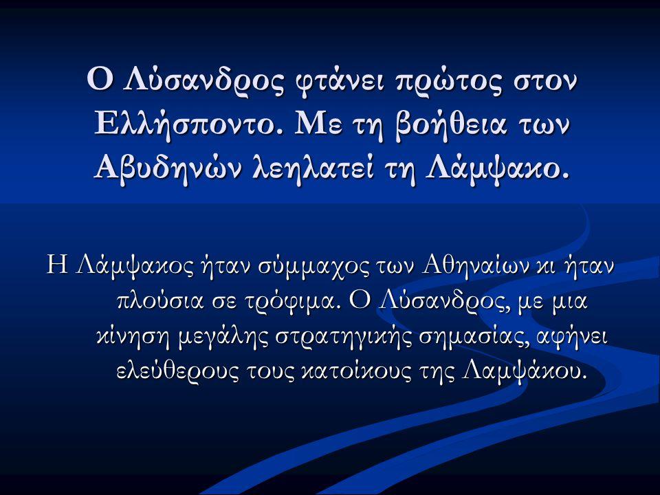 Ο Λύσανδρος φτάνει πρώτος στον Ελλήσποντο