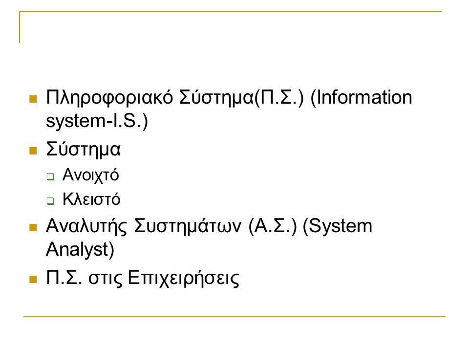 Πληροφοριακό Σύστημα(Π.Σ.) (Information system-I.S.) Σύστημα