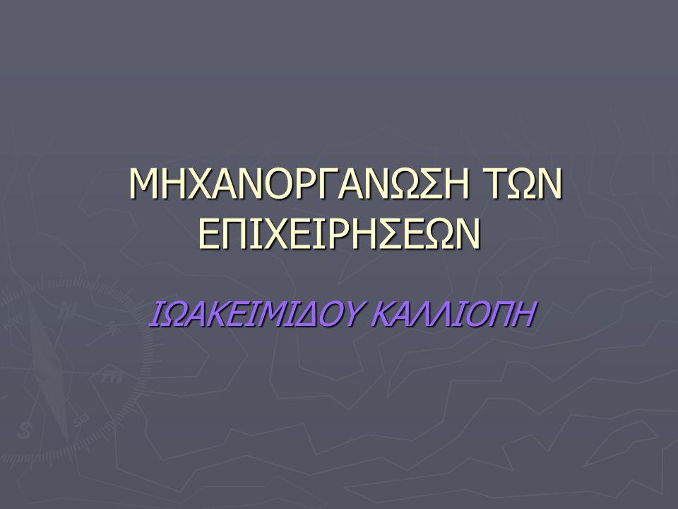 ΜΗΧΑΝΟΡΓΑΝΩΣH ΤΩΝ ΕΠΙΧΕΙΡΗΣΕΩΝ