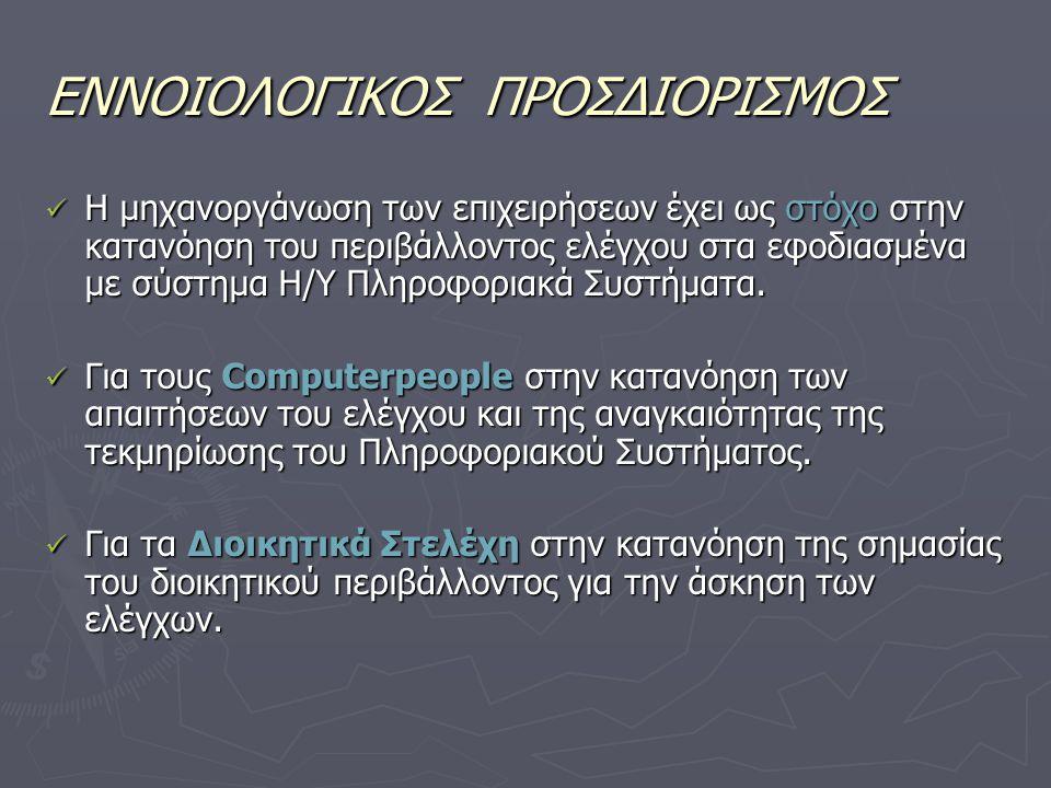 ΕΝΝΟΙΟΛΟΓΙΚΟΣ ΠΡΟΣΔΙΟΡΙΣΜΟΣ