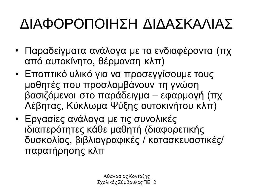 ΔΙΑΦΟΡΟΠΟΙΗΣΗ ΔΙΔΑΣΚΑΛΙΑΣ