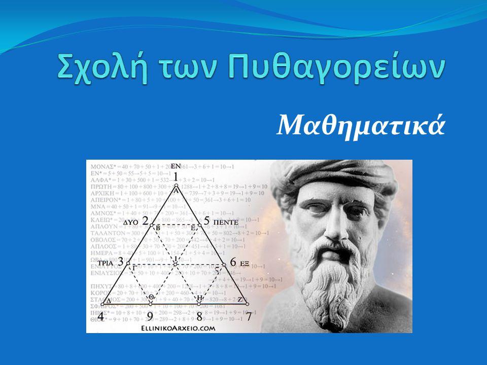 Σχολή των Πυθαγορείων Μαθηματικά