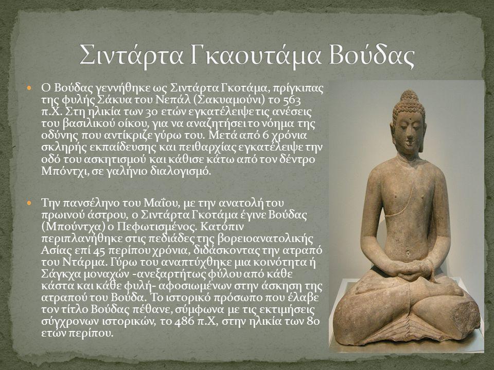 Σιντάρτα Γκαουτάμα Βούδας