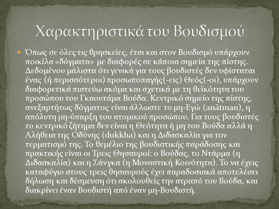 Χαρακτηριστικά του Βουδισμού
