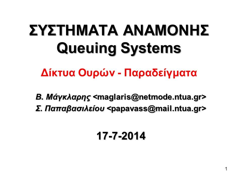ΣΥΣΤΗΜΑΤΑ ΑΝΑΜΟΝΗΣ Queuing Systems Δίκτυα Ουρών - Παραδείγματα