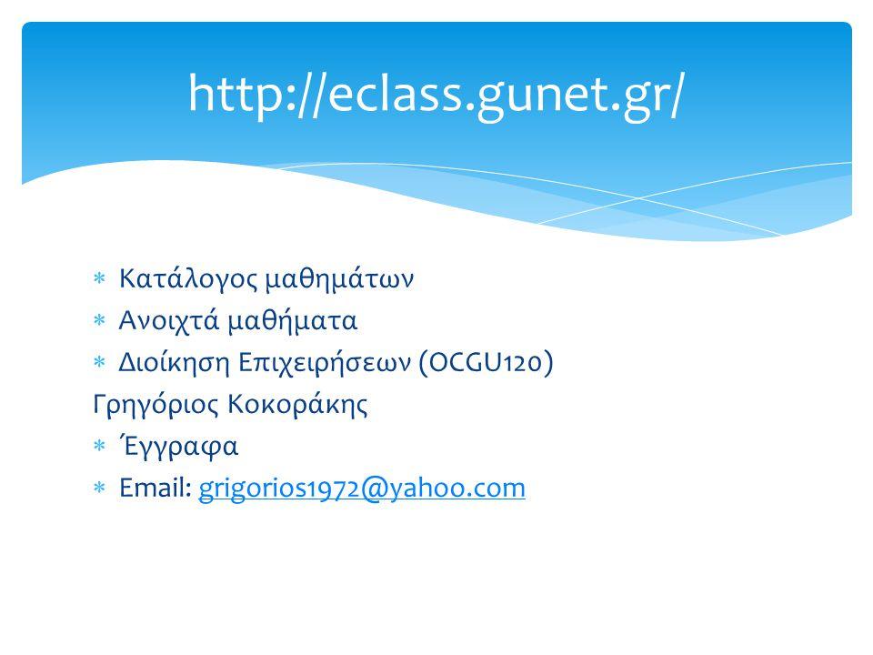 http://eclass.gunet.gr/ Κατάλογος μαθημάτων Ανοιχτά μαθήματα