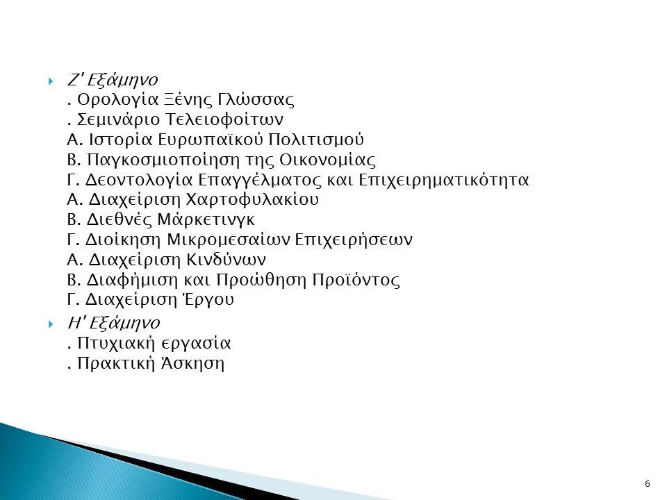 Ζ Εξάμηνο. Ορολογία Ξένης Γλώσσας. Σεμινάριο Τελειοφοίτων Α