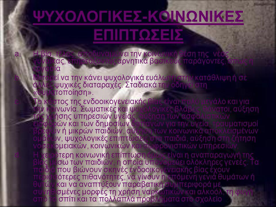 ΨΥΧΟΛΟΓΙΚΕΣ-ΚΟΙΝΩΝΙΚΕΣ ΕΠΙΠΤΩΣΕΙΣ