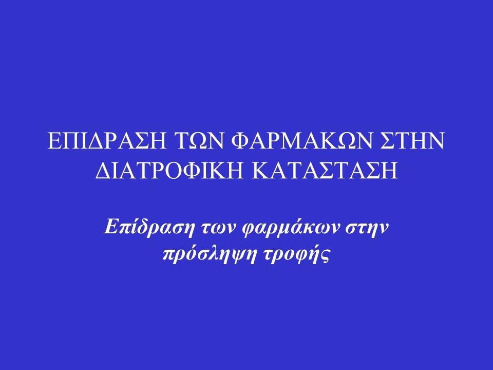 ΕΠΙΔΡΑΣΗ ΤΩΝ ΦΑΡΜΑΚΩΝ ΣΤΗΝ ΔΙΑΤΡΟΦΙΚΗ ΚΑΤΑΣΤΑΣΗ