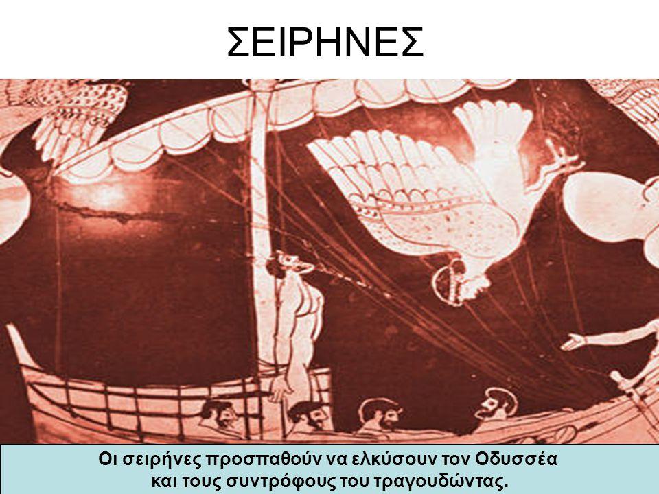 ΣΕΙΡΗΝΕΣ Οι σειρήνες προσπαθούν να ελκύσουν τον Οδυσσέα