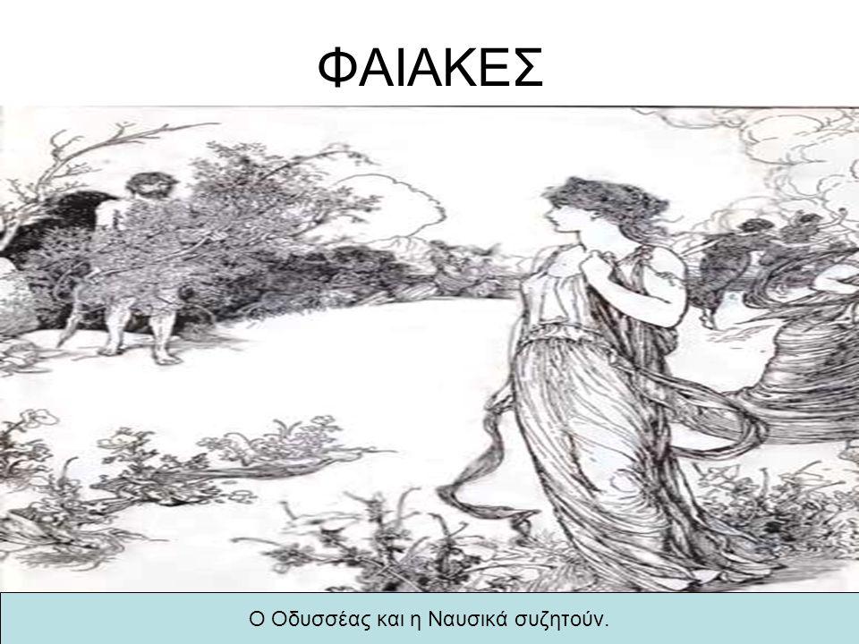 Ο Οδυσσέας και η Ναυσικά συζητούν.