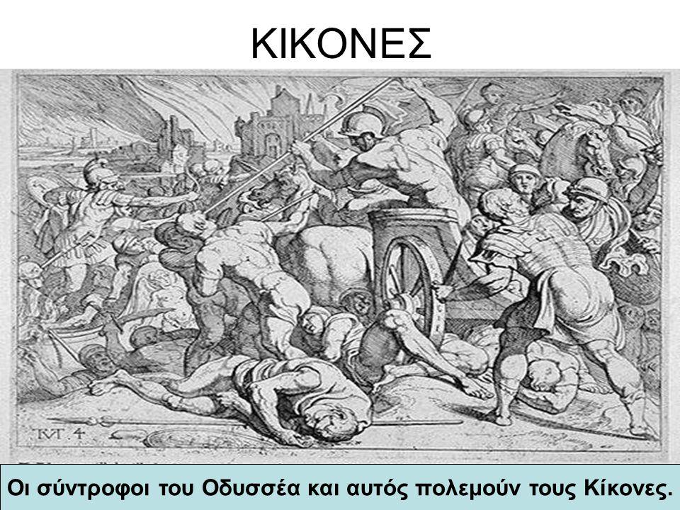Οι σύντροφοι του Οδυσσέα και αυτός πολεμούν τους Κίκονες.
