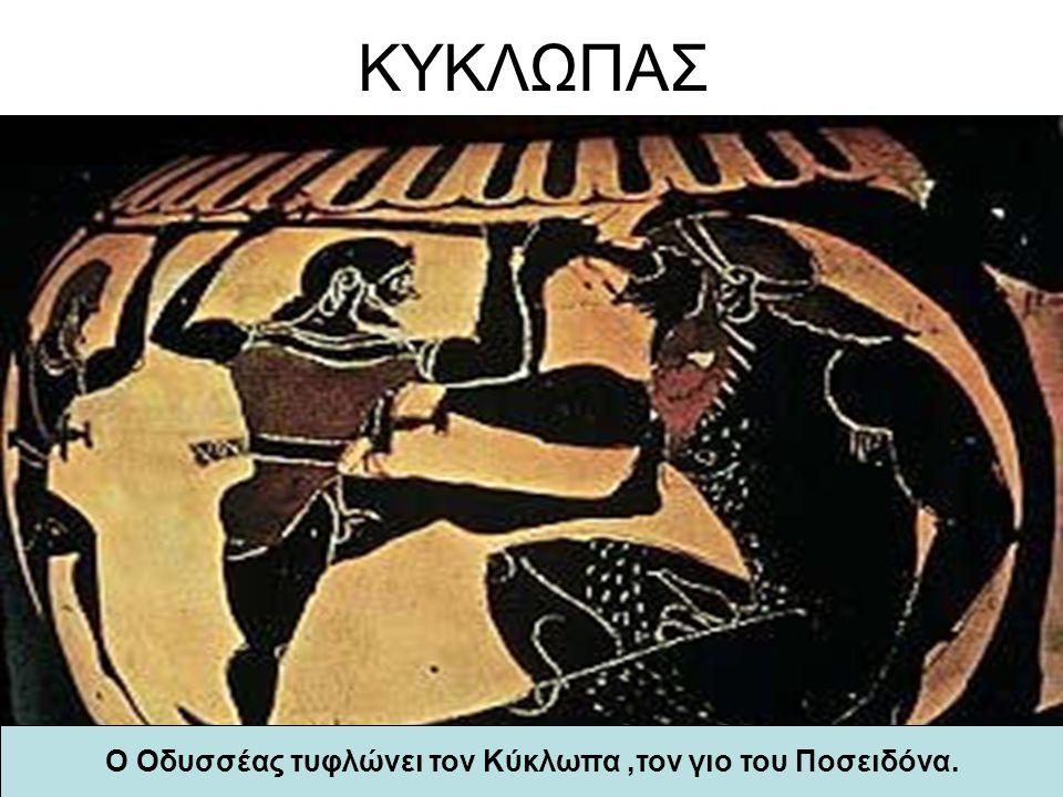 Ο Οδυσσέας τυφλώνει τον Κύκλωπα ,τον γιο του Ποσειδόνα.