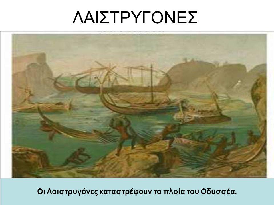 Οι Λαιστρυγόνες καταστρέφουν τα πλοία του Οδυσσέα.