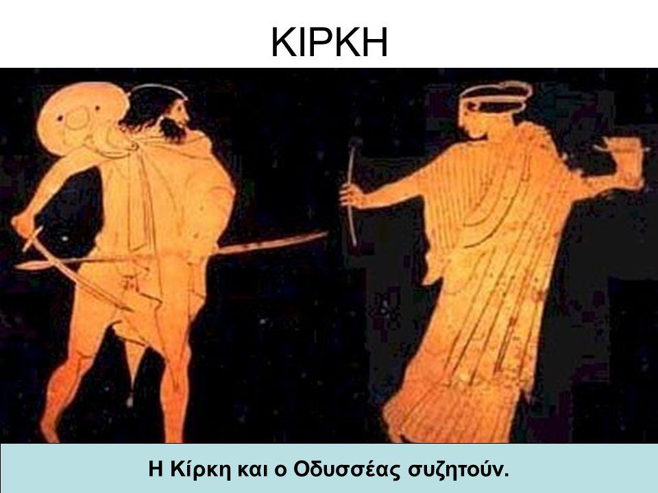 Η Κίρκη και ο Οδυσσέας συζητούν.
