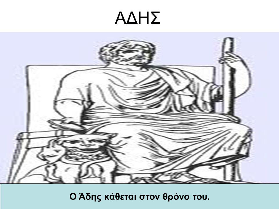 Ο Άδης κάθεται στον θρόνο του.
