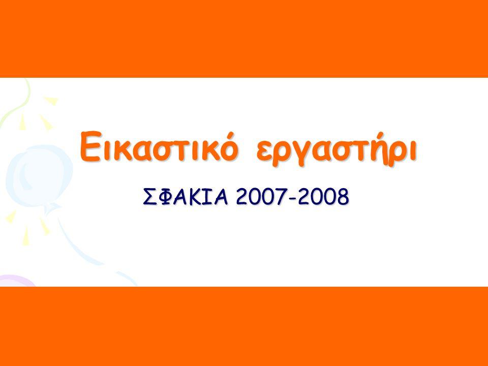 Εικαστικό εργαστήρι ΣΦΑΚΙΑ 2007-2008
