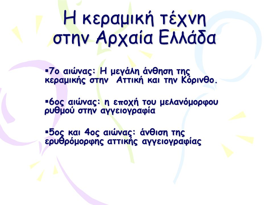 Η κεραμική τέχνη στην Αρχαία Ελλάδα