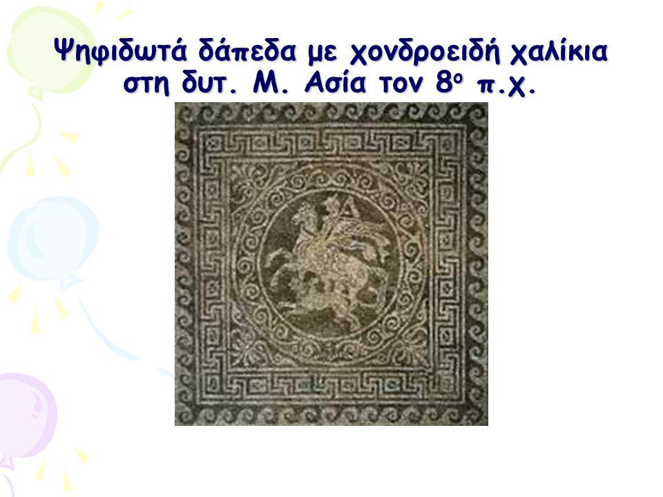 Ψηφιδωτά δάπεδα με χονδροειδή χαλίκια στη δυτ. Μ. Ασία τον 8ο π.χ.