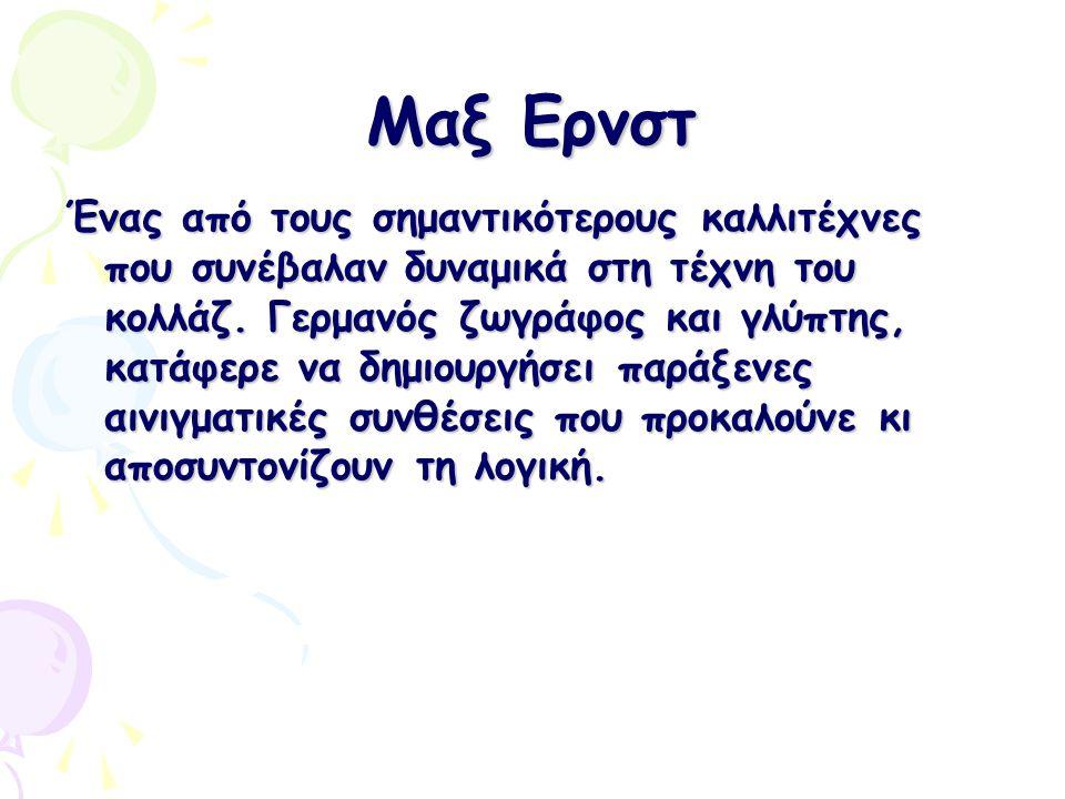 Μαξ Ερνστ