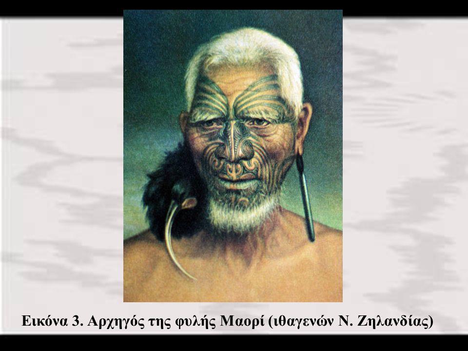 Εικόνα 3. Αρχηγός της φυλής Μαορί (ιθαγενών Ν. Ζηλανδίας)