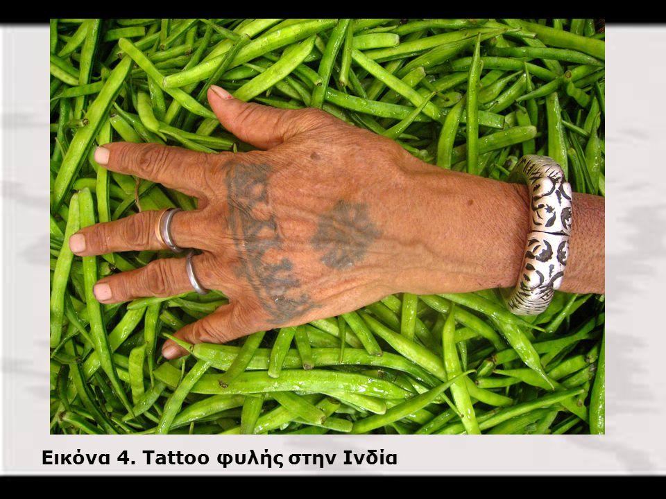 Εικόνα 4. Tattoo φυλής στην Ινδία