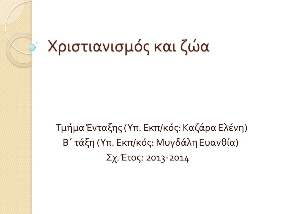 Χριστιανισμός και ζώα Τμήμα Ένταξης (Υπ. Εκπ/κός: Καζάρα Ελένη)