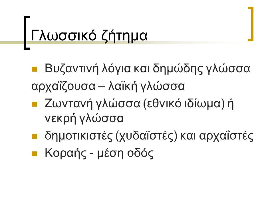 Γλωσσικό ζήτημα Βυζαντινή λόγια και δημώδης γλώσσα