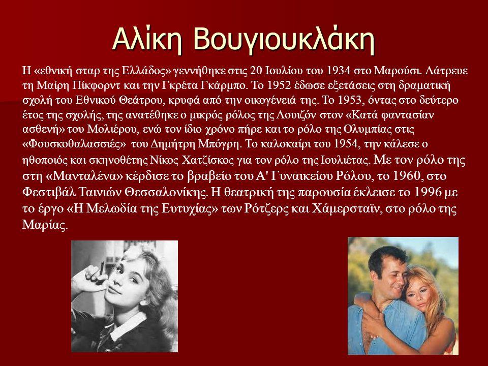 Αλίκη Βουγιουκλάκη
