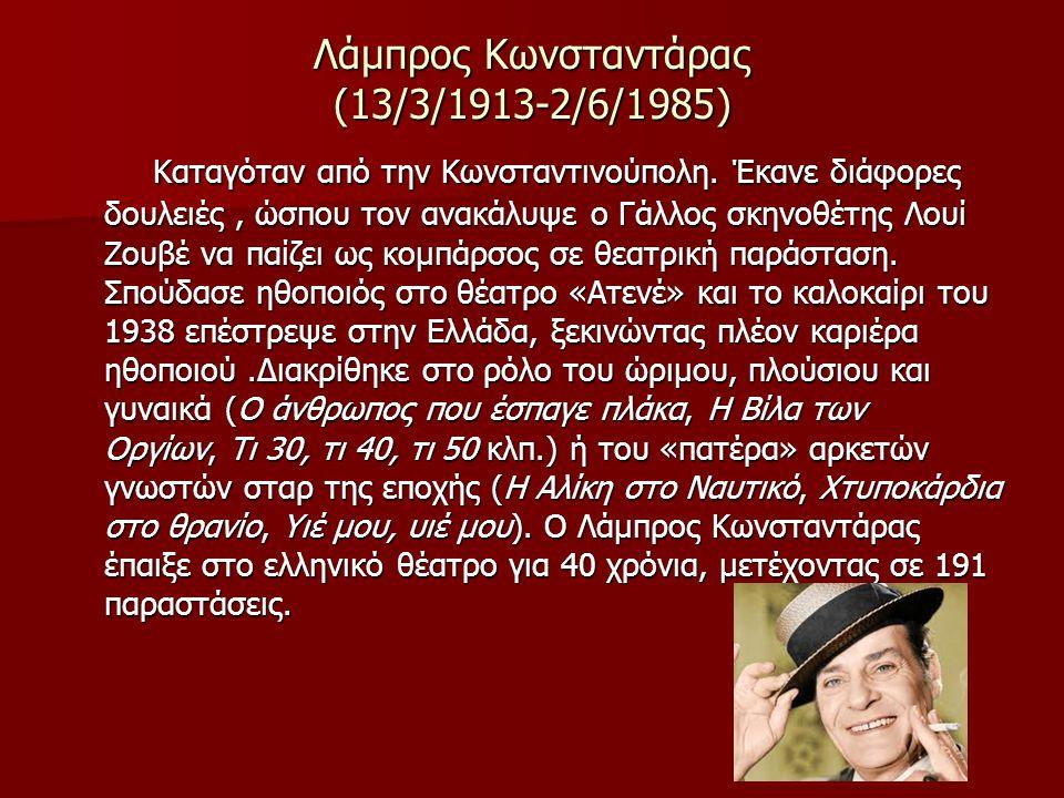 Λάμπρος Κωνσταντάρας (13/3/1913-2/6/1985)