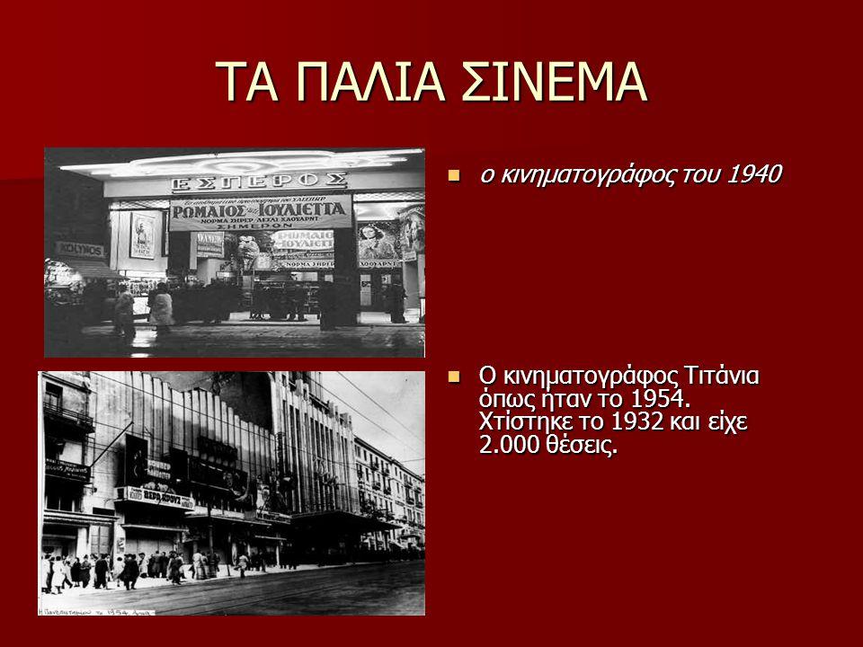 ΤΑ ΠΑΛΙΑ ΣΙΝΕΜΑ ο κινηματογράφος του 1940