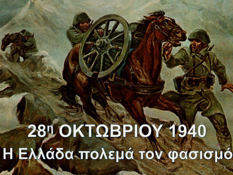 28η ΟΚΤΩΒΡΙΟΥ 1940 Η Ελλάδα πολεμά τον φασισμό