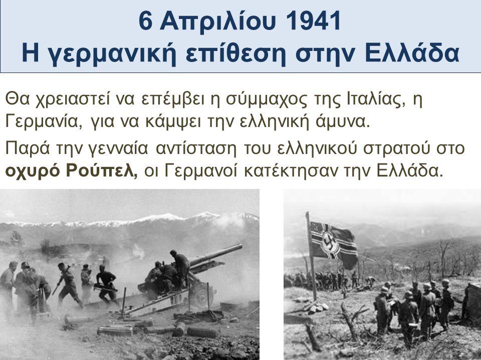 6 Απριλίου 1941 Η γερμανική επίθεση στην Ελλάδα